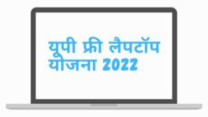 यूपी फ्री लैपटॉप योजना 2022